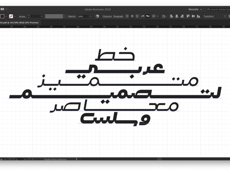 Work in progress ... islamicart arabic calligraphy islamic calligraphy حروف فونت font arabic typography خط عربي تايبوجرافى