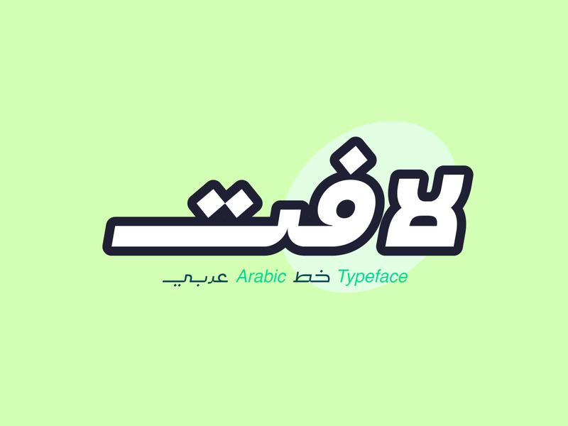 Lafet - Arabic Typeface حروف islamicart typeface islamic calligraphy فونت تايبوجرافى arabic calligraphy font arabic خط عربي