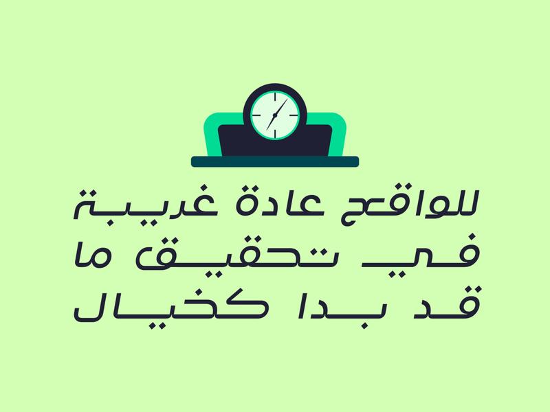 Lafet - Arabic Typeface typography حروف islamicart فونت islamic calligraphy تايبوجرافى arabic calligraphy خط عربي font arabic