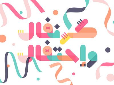 Tashkeel - Arabic Color Font فونت خطوط عربية design arabic font islamicart typography حروف typeface islamic calligraphy arabic calligraphy تايبوجرافى خط عربي