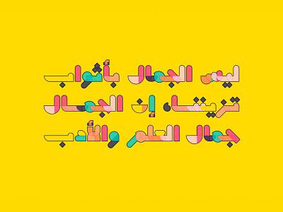 Tashkeel - Arabic Color Font opentype svg svg svg font arabic font حروف islamicart typeface font typography arabic calligraphy خطوط عربية فونت تايبوجرافى islamic calligraphy خط عربي