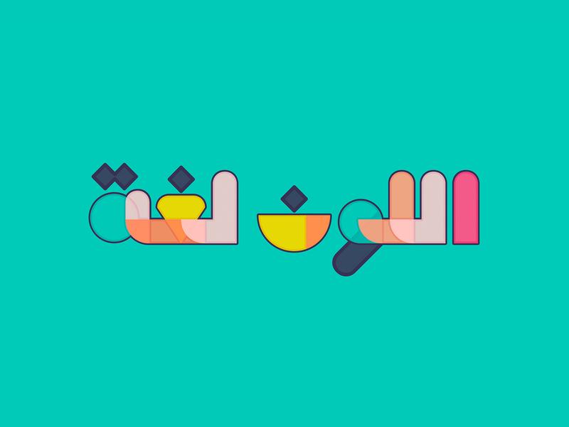 Tashkeel - Arabic Color Font svg fonts colorfont svg svg opentype svg font حروف عربية خط ملون خطوط عربية typeface font typography arabic حروف islamic calligraphy فونت arabic calligraphy تايبوجرافى خط عربي