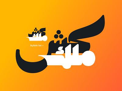 Makana - Arabic Font تايبوغرافي خطوط عربية فونت حروف typeface islamicart islamic calligraphy تايبوجرافى arabic calligraphy font arabic خط عربي
