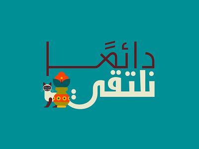 Naghamah - Arabic Typeface تايبو تايبوغرافي خطوط عربية typeface islamicart فونت islamic calligraphy تايبوجرافى arabic calligraphy font typography arabic خط عربي