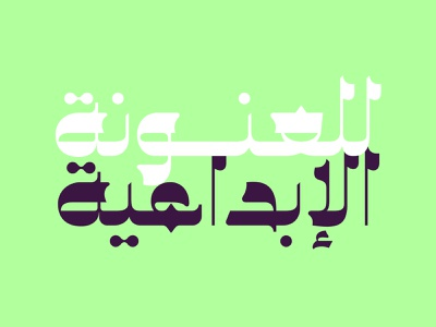 Najmy - Arabic Font تايبوجرافي لايك مخطوطات لغة عربية حروف فونت فارسی تايبوغرافي خطوط عربية typeface islamicart فونت islamic calligraphy arabic calligraphy font typography arabic تايبوجرافى خط عربي