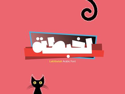 Lakhbatah - Arabic Font خط عربي