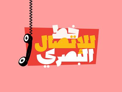 Lakhbatah - Arabic Font تايبوغرافي خط عربي