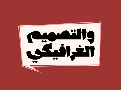 Lakhbatah - Arabic Font تايبوغرافي خطوط عربية design islamic calligraphy تايبوجرافى arabic calligraphy خط عربي typography font arabic