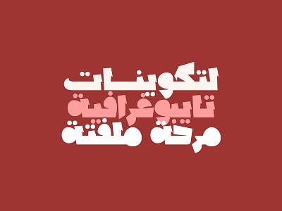 Lakhbatah - Arabic Font تايبوغرافي فونت خطوط عربية illustration design islamic calligraphy تايبوجرافى arabic calligraphy خط عربي font typography arabic