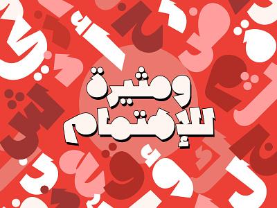 Lakhbatah - Arabic Fonts حروف عربية فونت فونط تايبوغرافية خطوط عربية design islamic calligraphy font تايبوجرافى typography arabic arabic calligraphy خط عربي