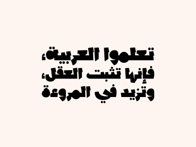 Lakhbatah - Arabic Font حروف عربية تايبوغرافي فونت خطوط عربية design islamic calligraphy تايبوجرافى خط عربي arabic calligraphy typography font arabic