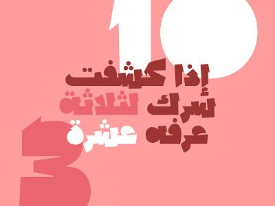 Lakhbatah - Arabic Font فونت حروف عربية تايبوغرافي خطوط عربية design islamic calligraphy تايبوجرافى arabic calligraphy خط عربي typography font arabic
