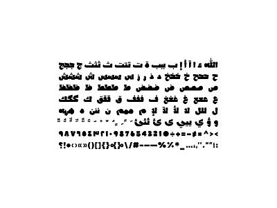 Lakhbatah - Arabic Font حروف عربية فونت تايبوغرافي خطوط عربية design islamic calligraphy تايبوجرافى arabic calligraphy خط عربي font typography arabic