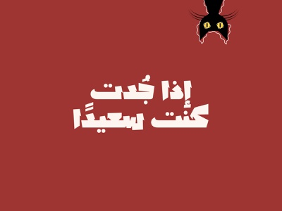 Lakhbatah - Arabic Font تصميم كتابة حروف عربية تايبوغرافي خطوط عربية design islamic calligraphy تايبوجرافى arabic calligraphy font خط عربي typography arabic
