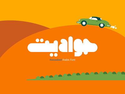 Hawadeet - Arabic Font حروف تايبوجرافي فونت خطوط عربية illustration design islamic calligraphy تايبوجرافى arabic calligraphy خط عربي typography font arabic