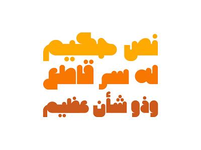 Hawadeet - Arabic Font تايبوغرافي فونت خطوط عربية design islamic calligraphy تايبوجرافى arabic calligraphy خط عربي typography font arabic
