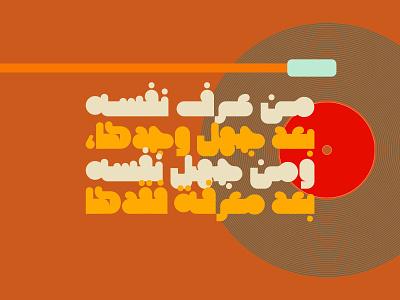 Hawadeet - Arabic Font حروف تايبوغرافي خطوط عربية display typeface islamic art islamic calligraphy تايبوجرافى arabic calligraphy خط عربي typography font arabic