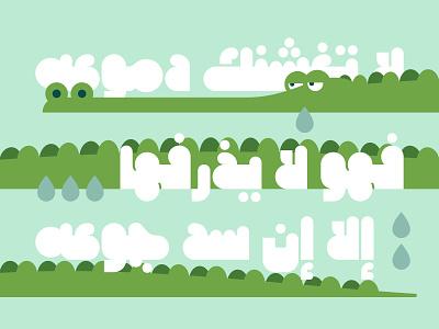 Hawadeet - Arabic Font كتابة عربية فونت فن الخط تايبوغرافي خطوط عربية illustration design islamic calligraphy تايبوجرافى arabic calligraphy font خط عربي typography arabic