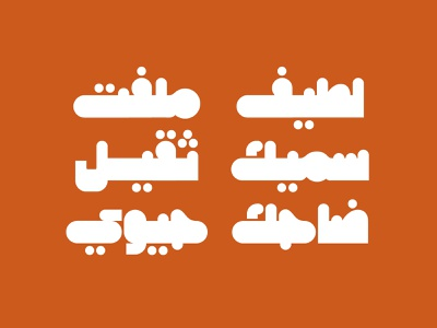 Hawadeet - Arabic Font فونت حروف عربية تايبوغرافي خطوط عربية illustration design islamic calligraphy font arabic calligraphy خط عربي typography arabic تايبوجرافى