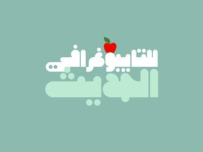 Hawadeet - Arabic Font خط عربي