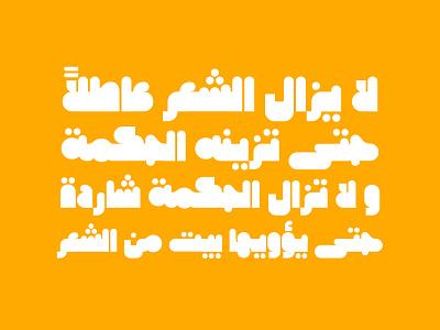 Hawadeet - Arabic Font تايبوغرافي islamic art islamic calligraphy arabic calligraphy font typography خطوط عربية arabic تايبوجرافى خط عربي