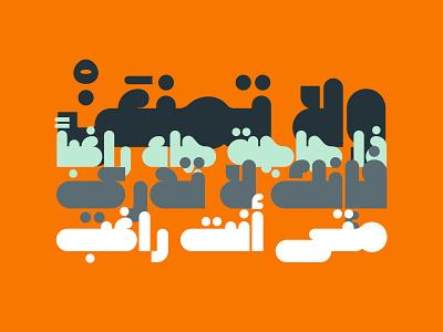 Hawadeet - Arabic Font arabic language islamic art design islamic calligraphy تايبوجرافى arabic calligraphy خط عربي typography font arabic تايبوغرافي خطوط عربية