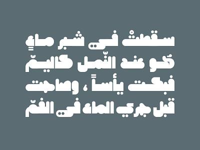 Hawadeet - Arabic Font تصميم فونت islamic calligraphy تايبوجرافى arabic calligraphy خط عربي typography font arabic أحرف عربية كتابة تايبوغرافي خطوط عربية