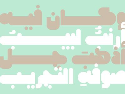 Hawadeet - Arabic Font design islamic calligraphy تايبوجرافى arabic calligraphy خط عربي font typography arabic فونت تايبوغرافي خطوط عربية