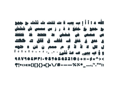 Hawadeet - Arabic Font type design typeface design islamic calligraphy islamic art تايبوجرافى arabic calligraphy خط عربي typography font arabic فونت تايبوغرافي خطوط عربية