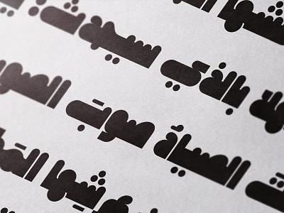 Hawadeet - Arabic Font islamic art design islamic calligraphy تايبوجرافى arabic calligraphy typography font arabic تايبوغرافي فونت خط عربي خطوط عربية