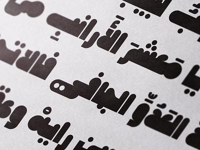 Hawadeet - Arabic Font type design typeface islamic art islamic calligraphy تايبوجرافى arabic calligraphy خط عربي font typography arabic تايبوغرافي خطوط عربية