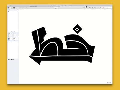 Dardashah - Arabic Font (Coming Soon!) type design islamic art islamic calligraphy تايبوجرافى arabic calligraphy typography font arabic خط عربي تايبوغرافي خطوط عربية
