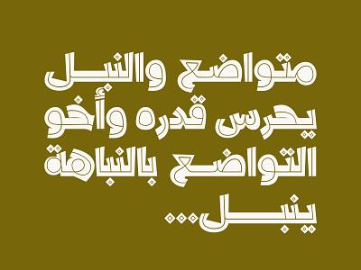 Dardashah - Arabic Font حروف عربية تايبوغرافي خطوط عربية design islamic calligraphy تايبوجرافى arabic calligraphy typography font arabic خط عربي