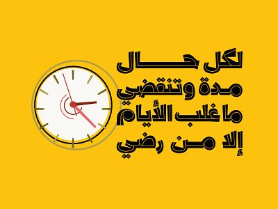Dardashah - Arabic Font لغة عربية كتابة فونت خطوط عربية illustration design islamic calligraphy تايبوجرافى arabic calligraphy خط عربي typography font arabic