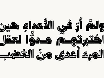Dardashah - Arabic Font فونت تايبوغرافي خطوط عربية design islamic calligraphy تايبوجرافى arabic calligraphy خط عربي typography font arabic