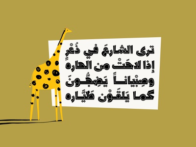 Dardashah - Arabic Font تايبوغرافي فونت تصميم لغة عربية خطوط عربية illustration design islamic calligraphy تايبوجرافى arabic calligraphy خط عربي font typography arabic