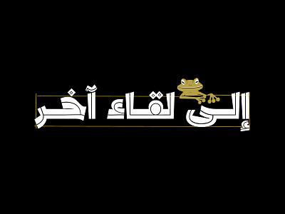 Dardashah - Arabic Font تصميم كتابة فونت لغة عربية تايبوغرافي خطوط عربية illustration design islamic calligraphy تايبوجرافى arabic calligraphy خط عربي typography font arabic