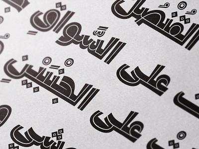 Dardashah - Arabic Font تصميم حروف عربية تايبوغرافي خطوط عربية design islamic calligraphy تايبوجرافى arabic calligraphy typography font arabic خط عربي