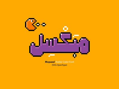 Mopaxel - Arabic Color Font svg opentype svg font color font svg تايبوغرافي خطوط عربية خط ملون islamic calligraphy تايبوجرافى arabic calligraphy font خط عربي typography arabic