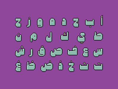 Mopaxel - Arabic Color Font تايبوغرافي color font svg font svg opentype خط ملون فونت خطوط عربية design islamic calligraphy تايبوجرافى arabic calligraphy typography خط عربي font arabic