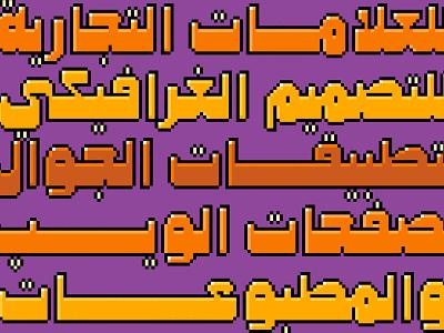 Mopaxel - Arabic Color Font design islamic calligraphy تايبوجرافى arabic calligraphy خط عربي font typography arabic color font svg svg opentype svg font خطوط عربية خط ملون
