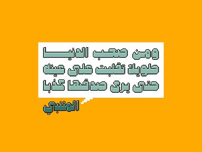 Mopaxel - Arabic Color Font تايبوغرافي خط ملون فونت خطوط عربية design islamic calligraphy تايبوجرافى arabic calligraphy خط عربي font typography arabic svg svg font svg opentype color font