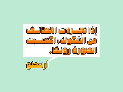 Mopaxel - Arabic Color Font design islamic calligraphy تايبوجرافى arabic calligraphy font خط عربي typography arabic تايبوغرافي فونت خطوط عربية svg font svg opentype svg color font