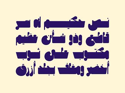 Mithqal - Arabic Font design islamic calligraphy تايبوجرافى arabic calligraphy خط عربي typography font arabic تايبوغرافي فونت خطوط عربية