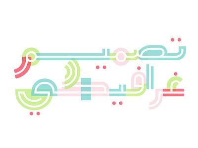 Talween - Arabic colored font فن إسلامي كتابة خط عربي فونت font islamic calligraphy islamic art typography arabic arabic calligraphy arabic typeface arabic font