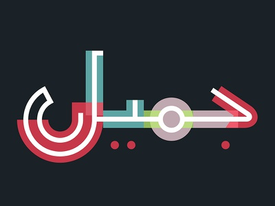Talween - Arabic colored font islamicart creative art illustration color colored arabic font islamic arabiccalligraphy arabic calligraphy svg graphic design geometric calligraphy typeface display typography font arabic