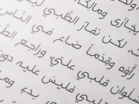 Falak - Arabic Font (Version 3.0)