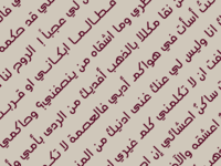 Aqlaam - Arabic Typeface (Version 2.0)
