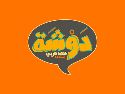 Dawshah - Arabic Font (Version 3.2) design graphic creative islamic calligraphy حروف تايبوجرافى فونت خط عربي islamicart arabicfont islamic arabiccalligraphy arabic font arabic calligraphy calligraphy typeface display arabic typography font