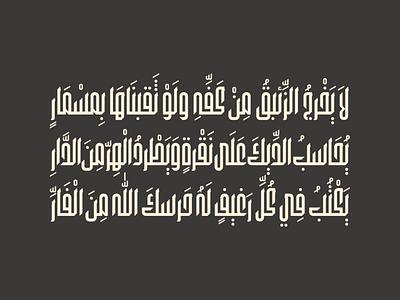 Wafir - Arabic Typeface design graphic islamic creative حروف تايبوجرافى فونت خط عربي islamic calligraphy islamicart arabicfont arabiccalligraphy arabic font arabic calligraphy calligraphy typeface display typography font arabic